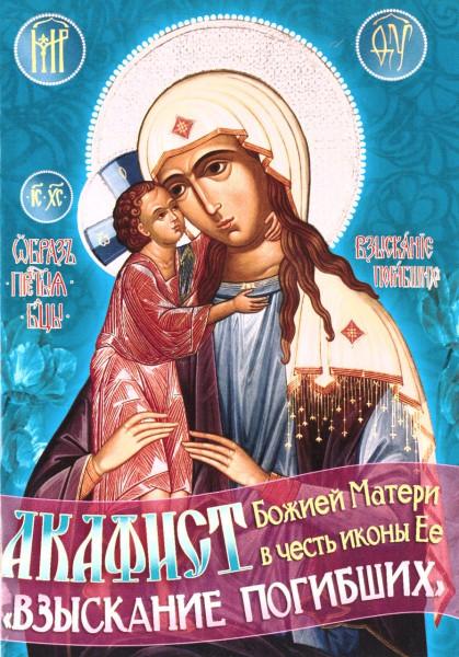 Акафист Божией Матери в честь иконы Ее Взыскание погибших