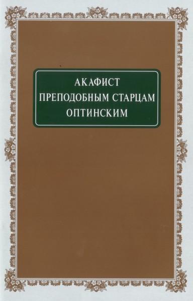 Акафист преподобным старцам Оптинским