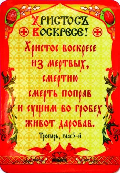 """Магнит плоский """"Христос Воскресе!"""""""