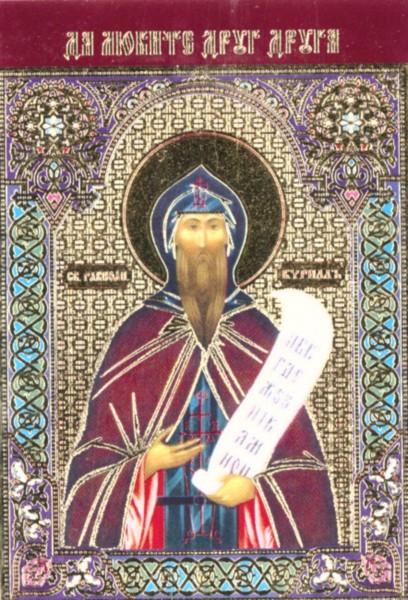 """Икона ламинированная с молитвой """"Святой Кирилл учитель"""""""