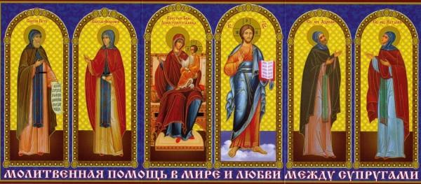 """Икона-складень """"Молитвенная помощь в мире и любви между супругами"""""""