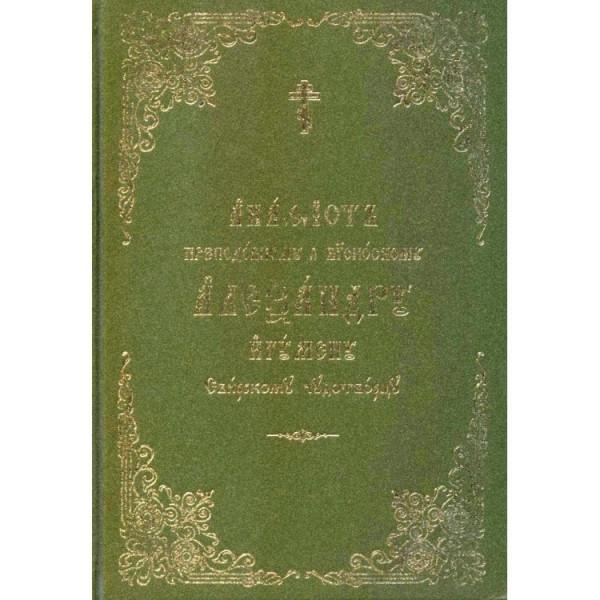Акафист преподобному и богоносному Александру Игумену, Свирскому чудотворцу