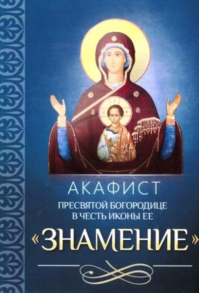 """Акафист Пресвятой Богородице в честь иконы Ее """"Знамение"""""""