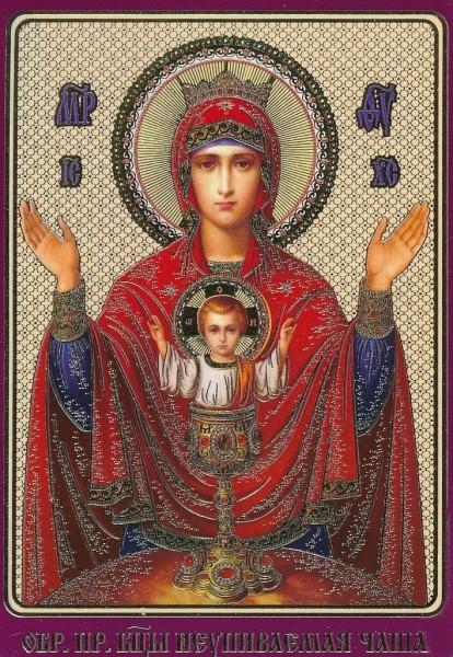 """Икона Божей Матери с молитвой """"Неупиваемая чаша"""""""