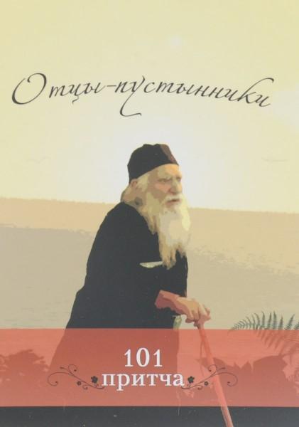 Отцы — пустынники. 101 притча.