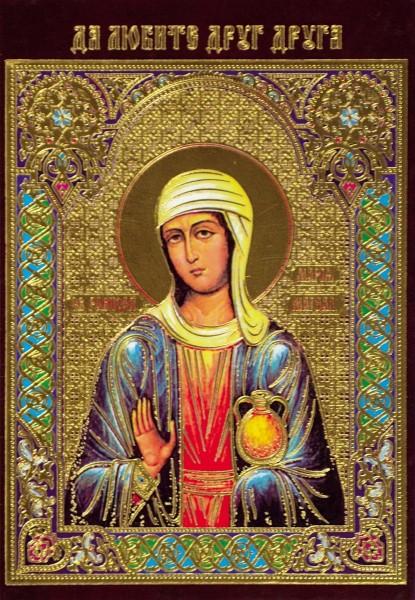 """Икона ламинированная с молитвой """"Святая равноапостольная Мария Магдалина"""""""