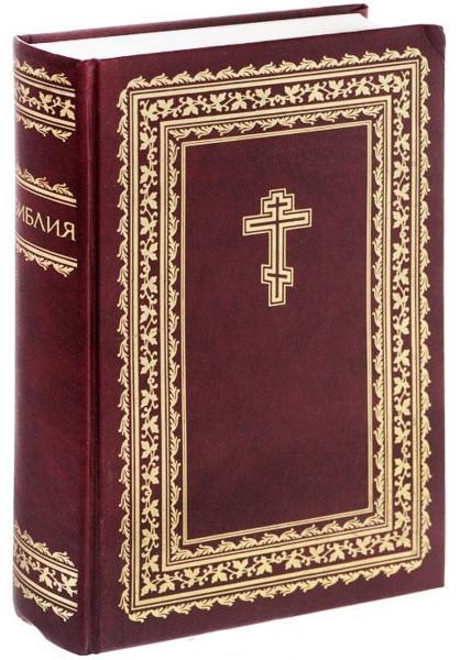 Библия. Твердый переплет с золотым тиснением.