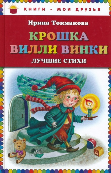Крошка Вилли Винки. Лучшие стихи