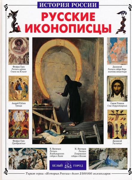 История России: Русские иконописцы