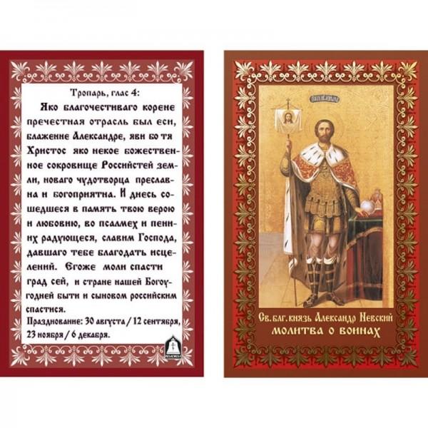 """Икона ламинированная с молитвой """"Александр Невский"""""""