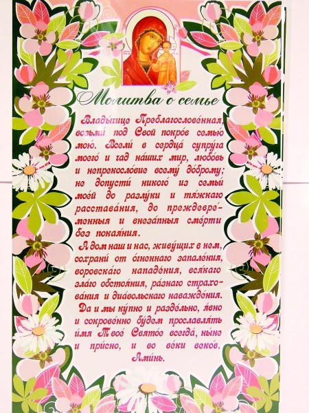 "Плакат ""Молитва о семье"""