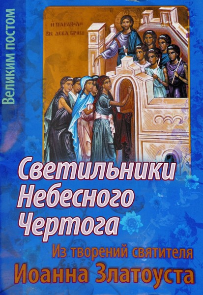 Светильники Небесного Чертога