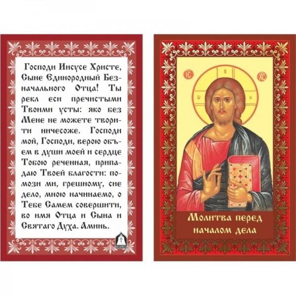 Икона ламинированная с молитвой Спаситель - молитва перед началом дела