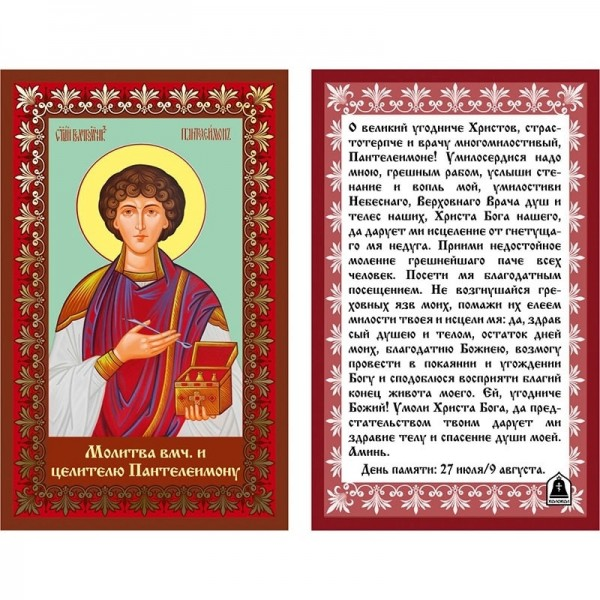 Икона ламинированная с молитвой целитель Пантелеймон