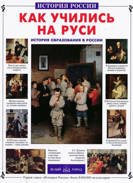 История России: Как учились на Руси