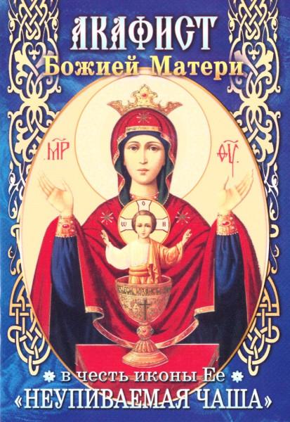 """Акафист Божией Матери в честь иконы Ее """"Неупиваемая Чаша"""""""