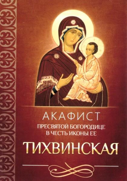 """Акафист Пресвятой Богородице в честь иконы Ее """"Тихвинская"""""""