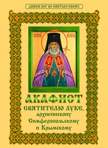Акафист святителю Луке, архиепископу Симферопольскому и Крымскому