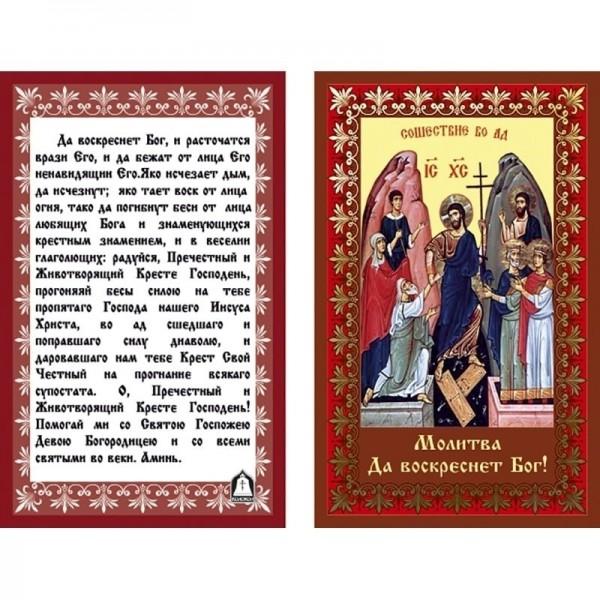 """Икона ламинированная с молитвой """"Да Воскреснет Бог"""""""