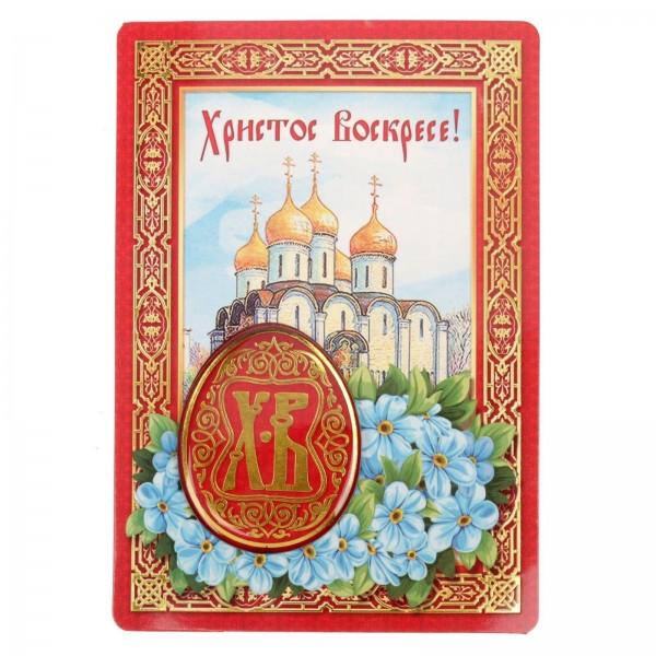 """Магнит на открытке """"Христос Воскресе! Храм"""""""
