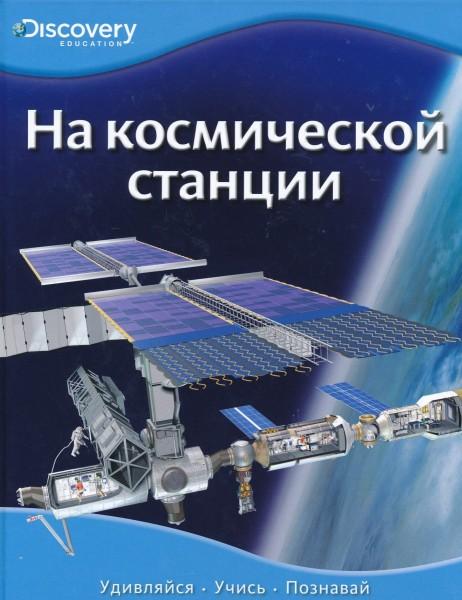 На космической станции. Discovery