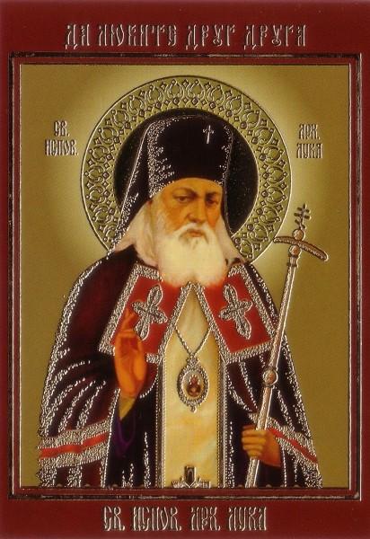 Ламинированная икона Святитель Лука