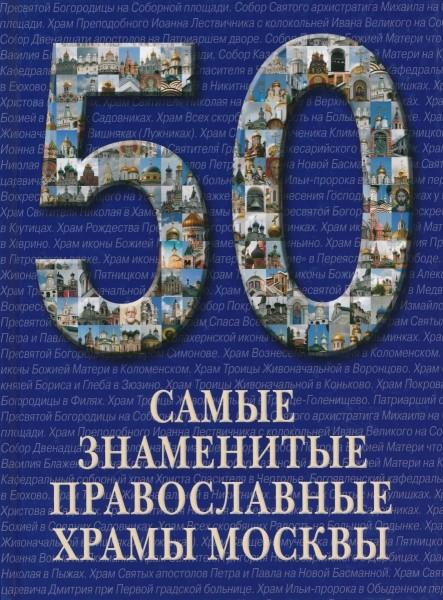 50. Самые знаменитые православные храмы Москвы