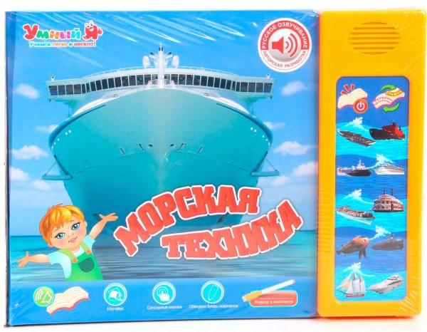 Морская техника. Интерактивная книга для детей