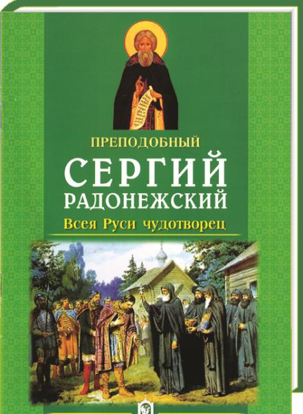 Преподобный Сергий Радонежский. Всея Руси Чудотворец.