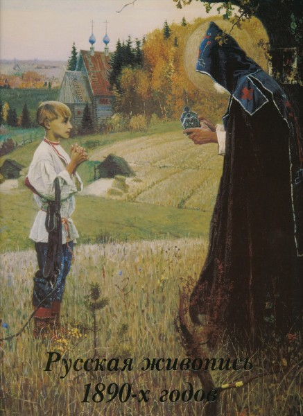 Русская живопись 1890-х годов