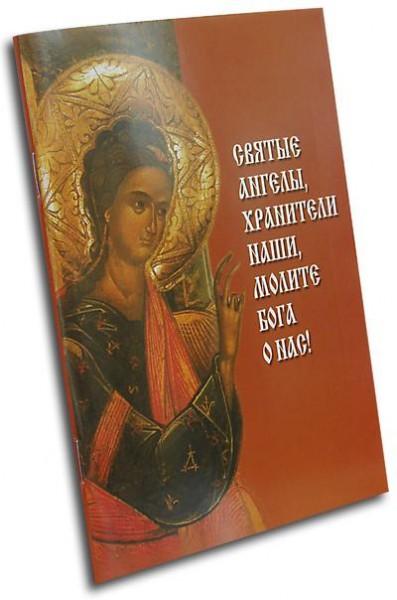 Святые Ангелы, хранители наши, молите Бога о нас