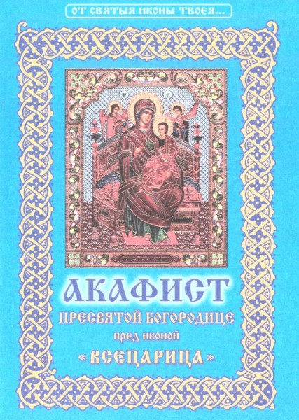 """Акафист Пресвятой Богородице пред иконой """"Всецарица"""""""