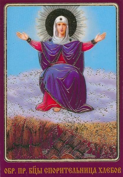 """Икона ламинированная Божией Матери с молитвой """"Спорительница хлебов"""""""