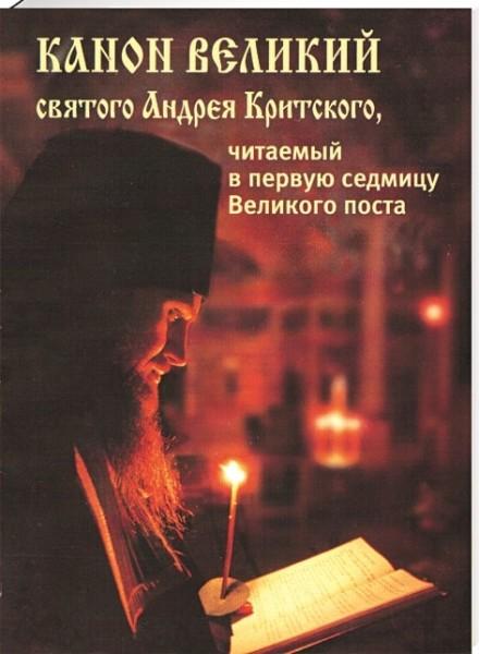 Великий покоянный канон прп. Андрей Критского