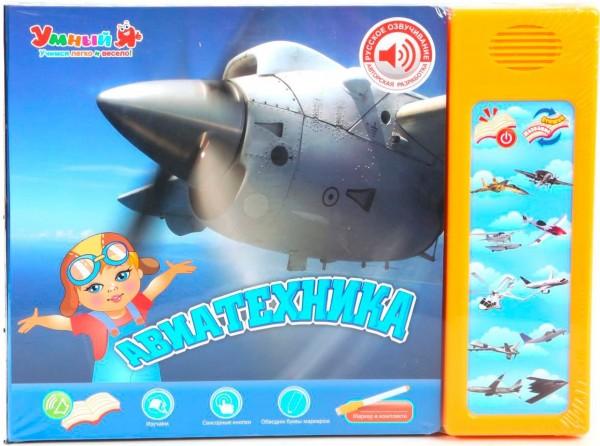 Авиатехника. Интерактивная книга для детей