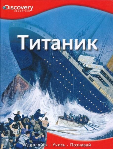 Титаник. Discovery
