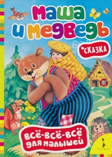 Маша и медведь. Книги для самых маленьких