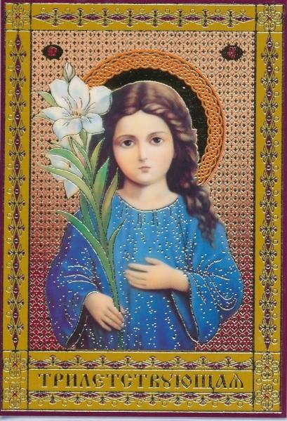 """Икона Божией Матери с молитвой """"Трилетствующая"""""""