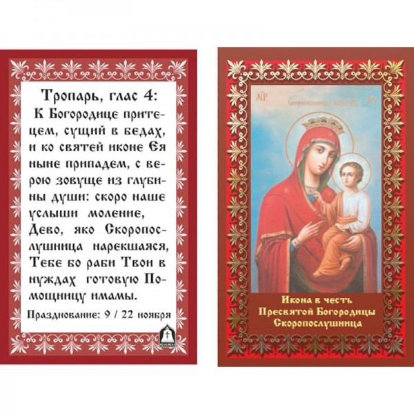 """Икона Божьей Матери ламинированная с молитвой """"Скоропослушница"""""""
