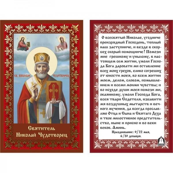 Икона ламинированная с молитвой Святой Николай Чудотворец в митре