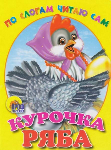 По слогам читаю сам: Курочка Ряба