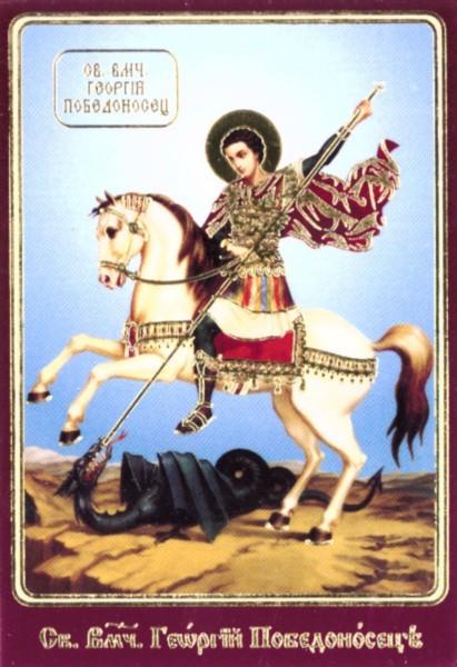 """Икона ламинированная с молитвой """"Святой великомученик Георгий Победоносец"""""""