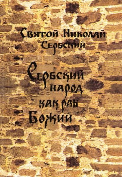 """Святой Николай Сербский. """"Сербский народ как раб Божий"""""""