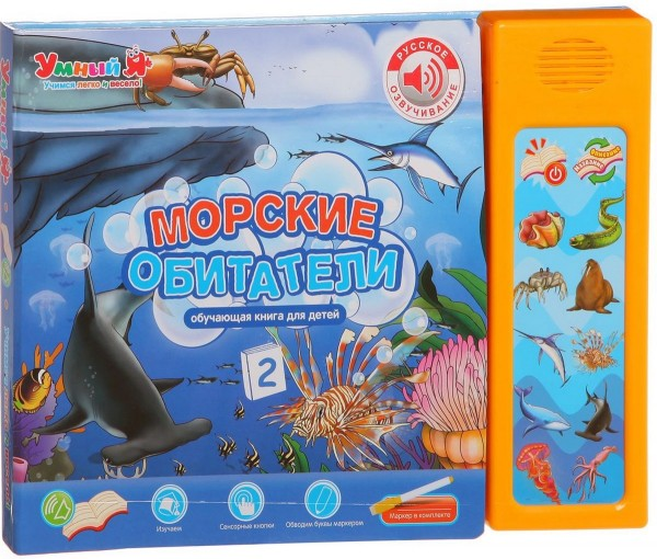 Морские обитатели-2. Интерактивная книга для детей