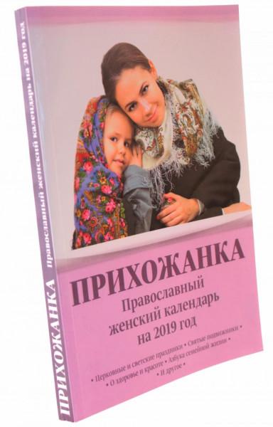 """Православный женский календарь """"Прихожанка"""" на 2019 год"""