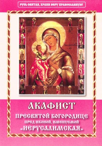 """Акафист Пресвятой Богородице пред иконой, именуемой """"Иерусалимская"""""""