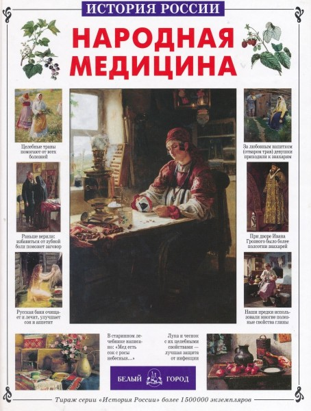 История России: Народная медицина