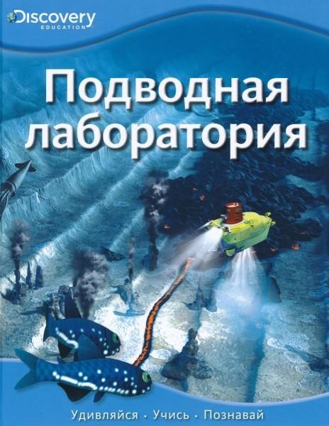 Подводная лаборатория. Discovery