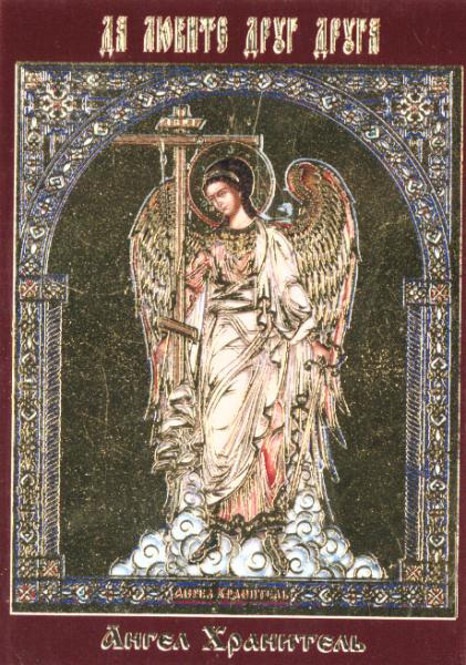 """Икона ламинированная с молитвой """"Ангел Хранитель"""""""