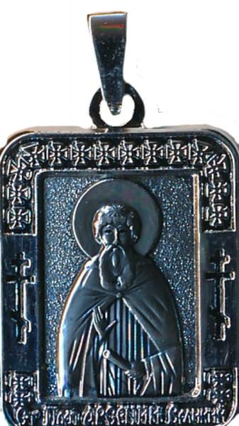 Именная нательная икона Арсений, мужские имена